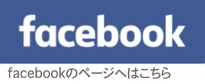 公文病院のフェイスブックページ